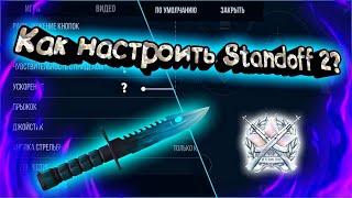 Як налаштувати standoff 2