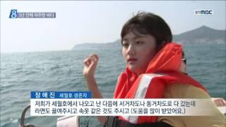 [뉴스데스크]세월호 생존학생 참사해역 첫 방문