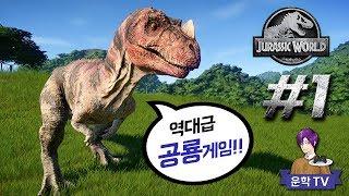 🥚 공룡게임이 이정도는 되야지!! 웰컴 투 쥬라기 월드~!! [ 쥬라기 월드 에볼루션 #1 ] 운학 TV