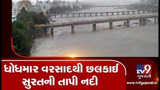 Monsoon 2019 : Surat's Tapi river filled with fresh rain water | Tv9GujaratiNews