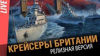 Британские крейсеры. Релизная версия World of Warships