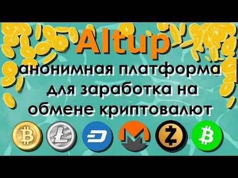 [SCAM] Altup - Заработок на обмене криптовалют. Арбитраж. P2P обмен.