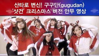 구구단(gugudan), 산타로 변신! '샷건' 크리스마스 버전 안무 영상 181227