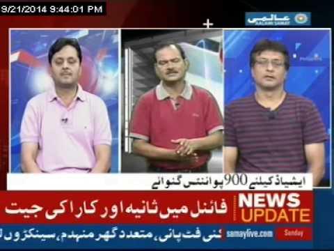 Sports Roundup on Aalami Samay by Shabab Anwar 21/09/2014