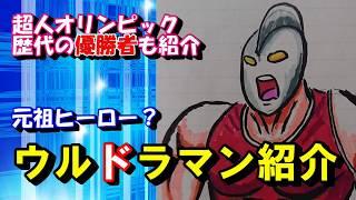 キン肉マン #キン肉マンアニメ化 ※キン肉マン、キン肉マンⅡ世のネタバレ含みますのでご注意ください。 ☆よろしければ、チャンネル登録よ...