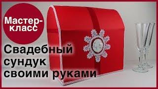 Свадебный сундук. Мастер-классы на Подарки.ру