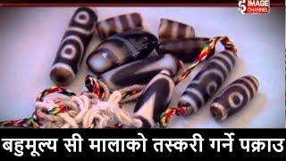 Bhandafor.com - बहुमूल्य सी मालाको तस्करी गर्ने पक्राउ - Ashoj 3