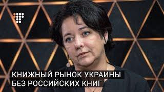 Книжный рынок Украины без российских книг