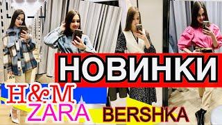 ШОППИНГ ВЛОГ ВЕСНА И СКИДКИ ZARA BERSHKA H М