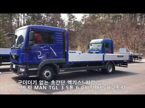 [만맨] MAN TGL 3.5톤 카고트럭 (+순정 적재함) 핵요약