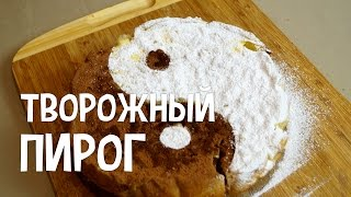 Творожный пирог в мультиварке. Пирог «Инь-Янь» в мультиварке. Выпечка в мультиварке