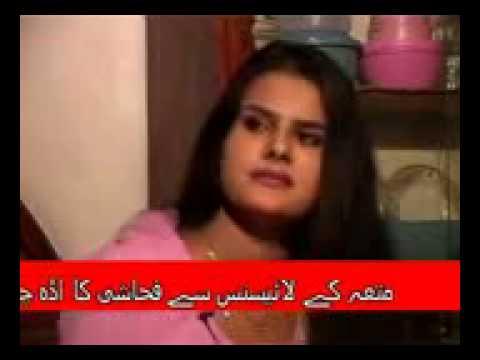 Interview Of Shia Girl {Mutha ka Tariqa}