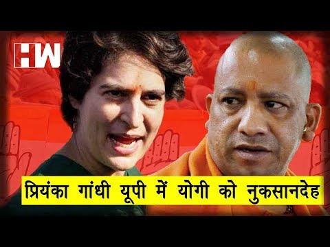 प्रियंका गांधी बदलेंगी कांग्रेस की किस्मत ? Satyavachan