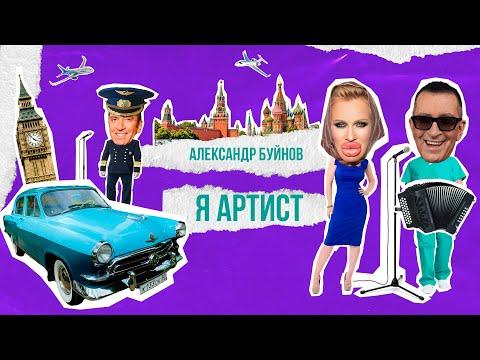 Смотреть клип Александр Буйнов - Я Артист