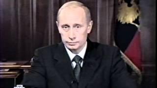 Обращение Путина к народу после Норд Оста