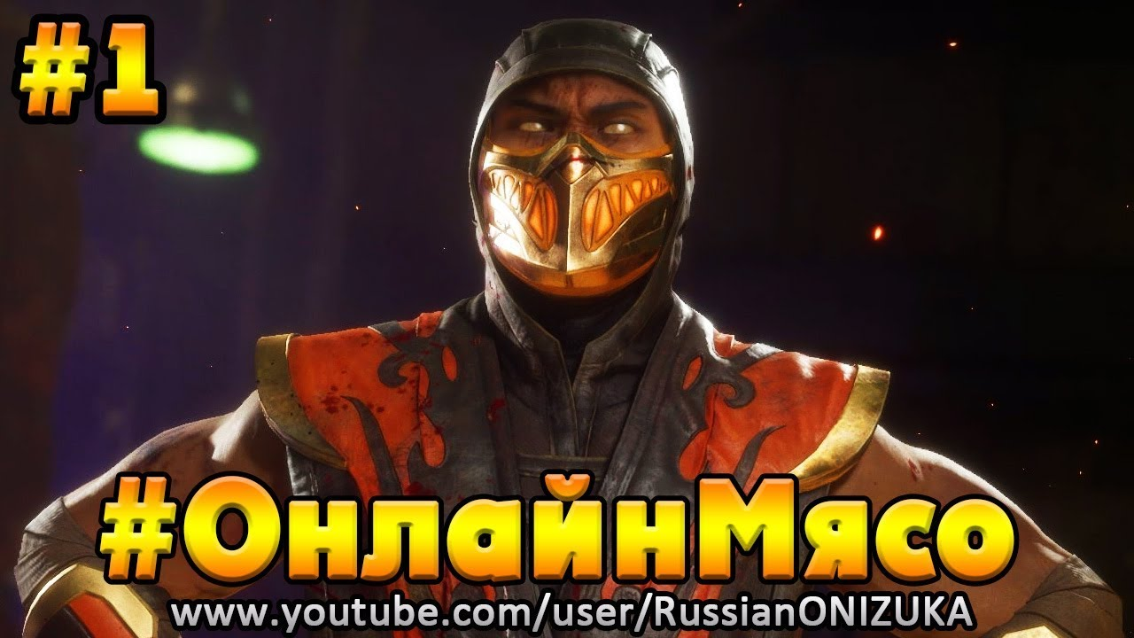 Mortal Kombat 11 #ОнлайнМясо #1 - ПОПРОБУЙ ЭТОТ ВКУС