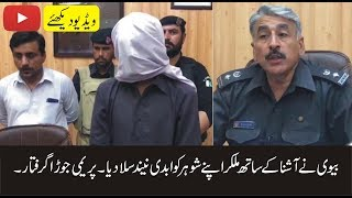 Full Press Conference Police in Action  Dera Ismail Khan Police Ke Karwai  Anday Qatal Ka Drop Seen
