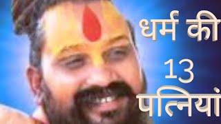 धर्म की 13 पत्नियां ।। (द्वारा) श्री राजेन्दर दास जी महाराज, श्री सूर श्याम गौशाला, गोवेर्धन !!