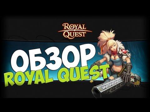 Обзор игры Royal Quest