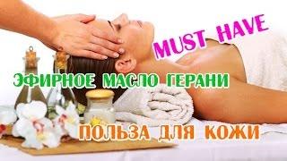 видео Эфирное масло герани, применение в косметологии