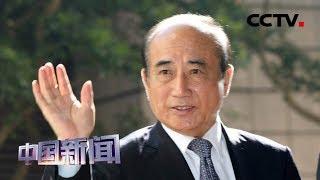[中国新闻] 王金平与亲民党合作参选议题 引党内反弹 | CCTV中文国际
