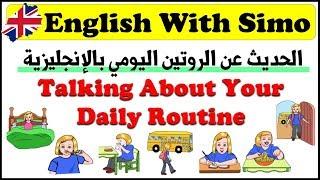 كيف تتحدث عن الروتين اليومي باللغة الإنجليزية (Daily Routine) الإنجليزية مع السيمو
