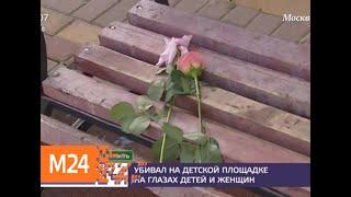 Соседи убитой в Раменском девушки рассказали о происшествии - Москва 24