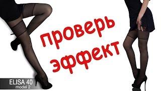 Самые сексуальные колготки в мелкую сетку с эффектом чулка ELISA 40 model 2 TM GIULIA