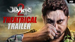 Download Video Amanush 2 | Theatrical Trailer | Soham | Payel | Rajib I 2015 MP3 3GP MP4