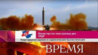 видео КНДР провела новые успешные испытания баллистической ракеты