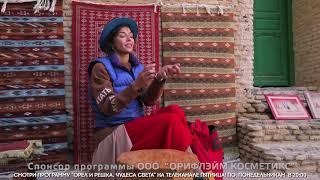 Oriflame и «Орел и решка» в Тунисе