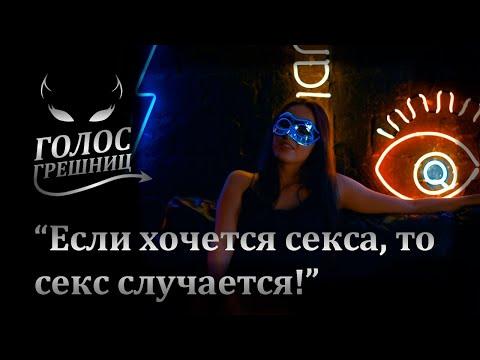 Секс с первым встречным и грязные слова в порыве страсти - Голос грешниц - Выпуск 8