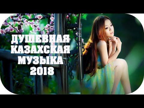 🎵 ДУШЕВНАЯ КАЗАХСКАЯ МУЗЫКА 2018 🎵 Казахские Песни 2018 Казахстанские 🎵 Kazakhstan Music #2