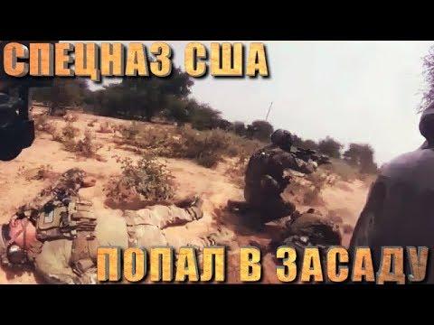Как американские солдаты погибает видео