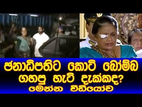 LTTE attack chandrika