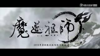Chinese anime 2018《魔道祖师》Mo Dao Zu Shi/Grandmaster of Demonic Cultivation PV2