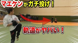 マエケンが少年野球教室で見せた実力!軽く投げてるように見えるのに球速も変化もスゴい!!