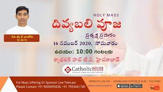 LIVE Telugu Mass | Rev.Fr.Anthony C.M.F | Catholic HUB TV | HYD | TS | 16-11-2020
