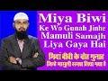 Miya Biwi Ke Talluqaat Me Wo Gunah Jinhe Mamuli Samajh Liya Gaya Hai By Adv. Faiz Syed