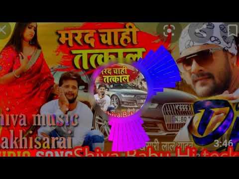 #मरद__चाही__तत्तकाल__(New Khesari Song)JBL Bass Fadu Mix Hard Dolki -Toing Shiva Babu Hi Teck