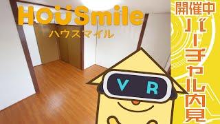 【VR360動画】徳島市上助任町天神 1K アパート 徳島賃貸ハウスマイル