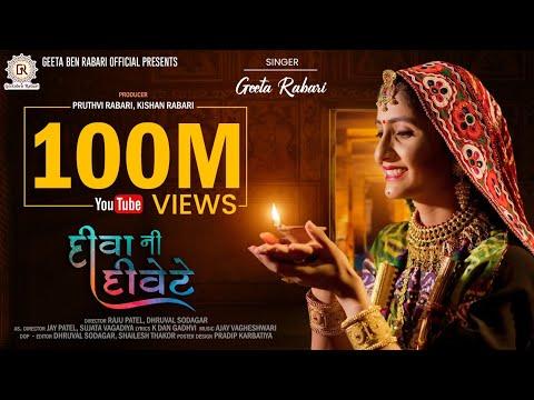 Geeta Rabari : Diva Ni Divete દીવા ની દીવેટે    New Gujarati Song 2020@geeta Ben Rabari
