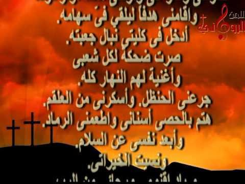 انا هو الرجل الذي راي المذله من مراثي ارميا - ابونا موسي رشدي