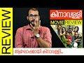 Kinavalli Malayalam Movie Review by Sudhish Payyanur   Monsoon Media