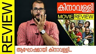 Kinavalli Malayalam Movie Review by Sudhish Payyanur | Monsoon Media