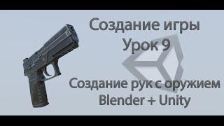Unity3d. Создание игры. Урок 9. Создание рук с оружием (Blender + Unity)