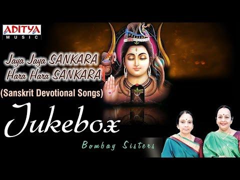 Popular Jaya Jaya Sankara Hara Hara Sankara || Bombay Sisters || Sanskrit Devotional songs jukebox