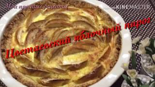 Самый правильный рецепт Цветаевского яблочного пирога#Яблоки в сметанной заливке#шарлотка