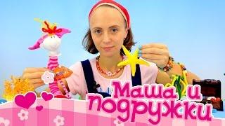 Видео для детей: Маша и подружки! Театр: Подводный мир - рыба, водоросли и звезда(Новая серия развивающей передачи для девочек