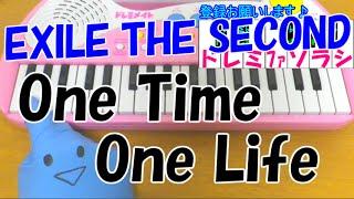 1本指ピアノ【One Time One Life】EXILE THE SECOND HiGH & LOW 簡単ドレミ楽譜 初心者向け